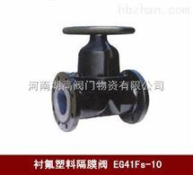 EG41Fs衬氟塑料隔膜阀