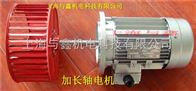 食品机械-非标加长轴电机