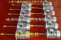 烘箱专用加长轴电机=烤箱专用加长轴电机-加长轴电机