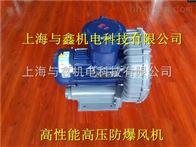 江苏省工业机械专用防爆漩涡气泵-防爆电机-环形高压防爆风机