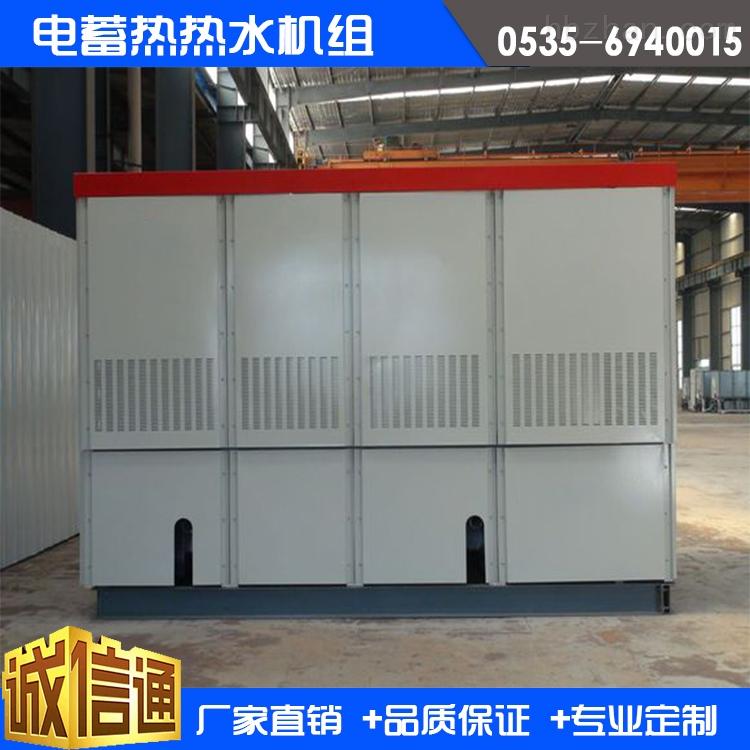 auway-x 山东固体电蓄热锅炉