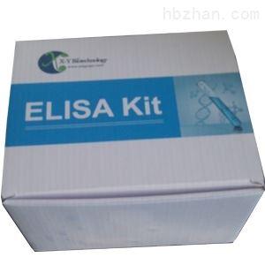 人维生素D3检测试剂盒供应商