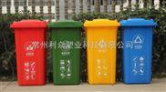 120L江苏垃圾桶箱分类垃圾桶环卫垃圾桶垃圾车