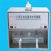 石英自動雙重純水蒸餾器,全石英玻璃製品