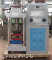 200噸電液數顯式混凝土壓力試驗機