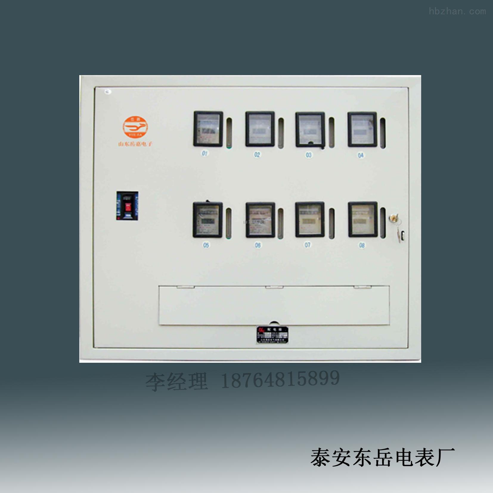 智能电表表箱-泰安东岳电表厂