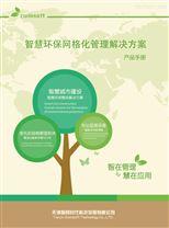 环境污水水质监测平台