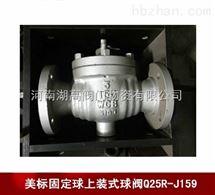 Q25R-J159美标硬密封固定球上装式球阀