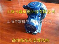 防爆高压鼓风机-耐高温高压风机-防爆高压风机-高压风机-双段高压风机