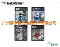 电气转换器,controlair减压阀,controlair康气通