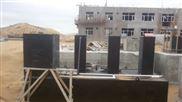 抚顺埋地式污水处理设备装置
