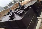 哈尔滨地埋式一体化污水处理设备厂