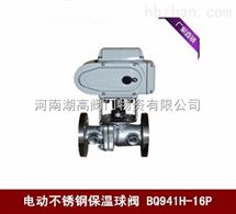 BQ941H电动不锈钢保温球阀