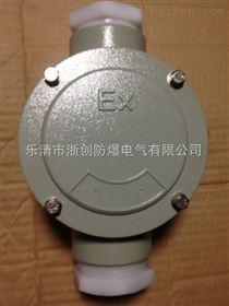 铸铝DN30/DN40防爆盒2寸DN50防爆接线盒