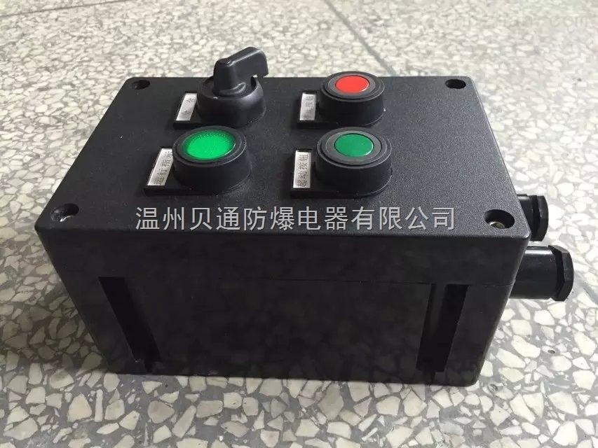 BZC8050防爆防腐操作柱