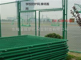 防护网.球场防护网.球场围网墙