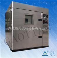小型高低温冲击测试箱