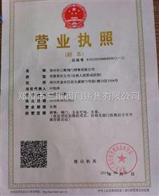 鄭州市三維閥門銷售有限公司