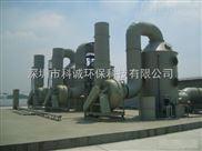 KC-8004-有机废气净化塔-深圳科诚废气处理专家