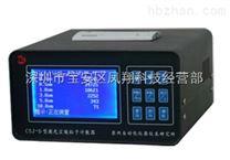 便攜式大流量激光塵埃粒子計數器CSJ-EIII 28.3L潔淨測試儀