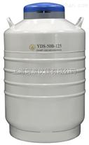 金凤运输液氮罐YDS-35B-125/YDS-50B