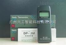 便携式数字温度计RKC DP-350
