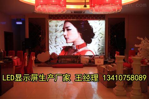 婚礼现场led大屏幕生产厂家