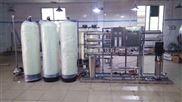 电子工业用水反渗透设备