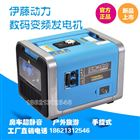 伊藤3000W发电机YT4000UME-2
