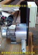 5.5KW双段旋涡气泵-塑料颗粒上料机