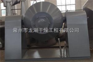 SZG-500型双锥回转真空干燥机价格
