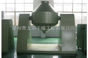 牛磺酸双锥干燥机
