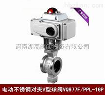VQ977F电动V型球阀