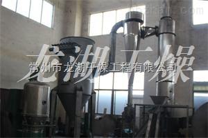 原料药XSG-14闪蒸干燥机组