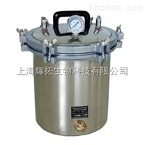 YXQ-SG46-280SA手提式滅菌器/國產高壓滅菌鍋價格/輝拓生物專業提供