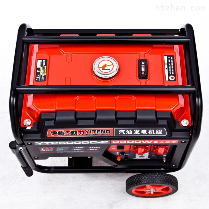 伊藤2KW汽油发电机YT2500DC-2价格