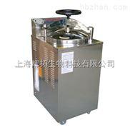 YXQ-LS-75G立式壓力蒸汽滅菌器價格/全自動高壓滅菌器/輝拓生物專業提供