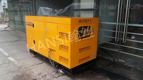 hs20kva-15kw柴油发电机-供求商机-上海翰丝机电有限