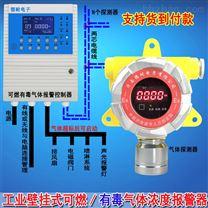 酒店廚房液化氣氣體報警器