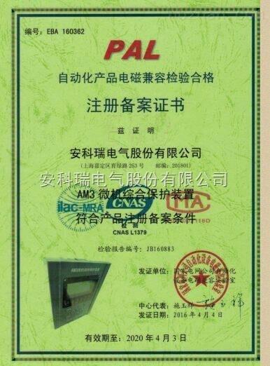 AM3微機綜合保護裝置檢測注冊備案證書