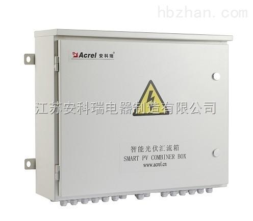 智能光伏交流汇流箱/电压电流功率监测/四级防雷