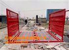 fun888_北京工地自动洗车台