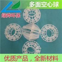 50mm多面空心球/聚丙烯多面空心球