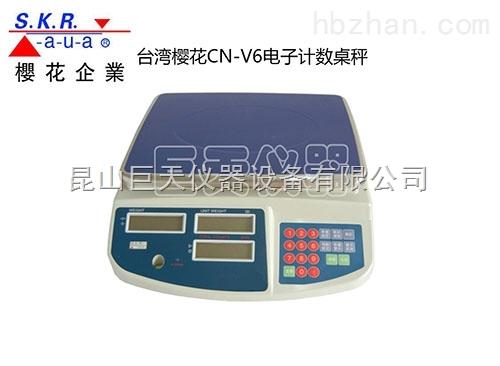 现货厂家直销电子称3kg*0.1g WN-6kg高精度电子台案称青岛电子秤