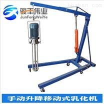 手動液壓升降移動式高剪切均質乳化機