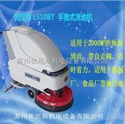 L510BT-手推式工业洗地机性价比哪里找?优尼斯厂家直销