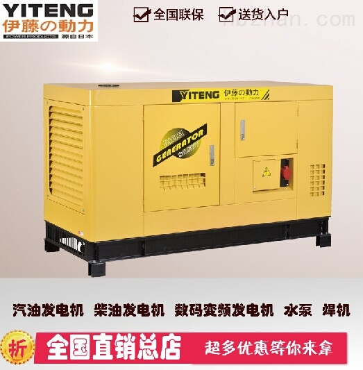 上海20kw柴油发电机380V