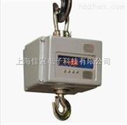 上海防爆电子吊秤
