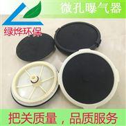 微孔曝氣盤|平板曝氣器