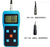 MTE-130A磁感應測厚儀